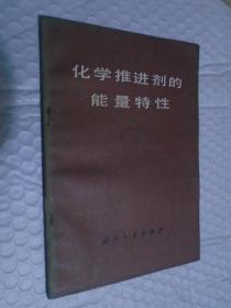 化学推进剂的能量特性 /(美)I.格拉斯曼R.F.索耶蓄