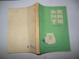 畜禽饲料手册