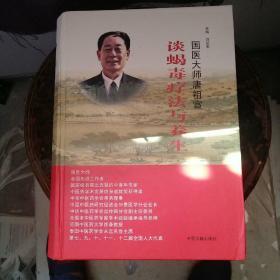 国医大师唐祖宣谈蝎毒疗法与养生