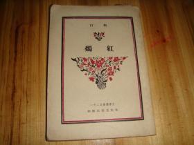 红烛 (民国35年印刷)