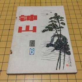钟山1983.6