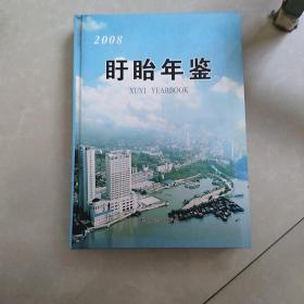 盱眙年鉴.2008