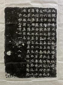 魏 苏标 志拓片