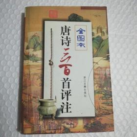 唐诗三百首评注:全图本 /[清]蘅堂退士
