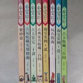 鉴宝.大众收藏8本合售书目请看图【正版】无划线