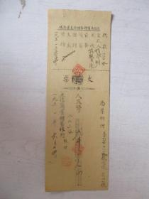 1951年立信商业储蓄银行支票