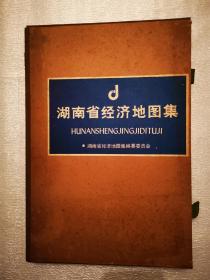 湖南省经济地图集(1989年版)