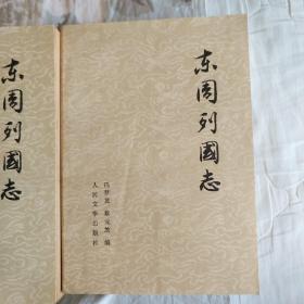东周列国志 人民文学出版社 1979年1版1印