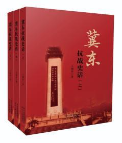 新出版《冀东抗战史话》