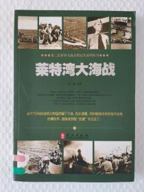 【馆藏】第二次世界大战全程纪实系列丛书:莱特湾大海战
