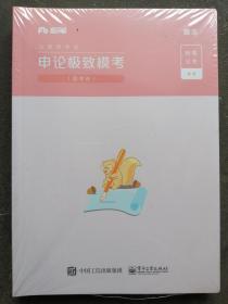 申论极致模考(国考卷)解析  2本合售【全品 未拆封】
