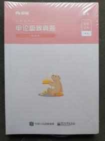 申论极致真题(国考卷)解析  2本合售【全品 未拆封】