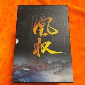 凰权·1-2卷套装(全六册)