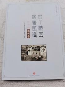 四川藏区民居图谱(阿坝州嘉绒卷)