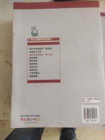 """国际市场营销学(第3版)/""""十二五""""普通高等教育本科国家级规划教材·21世纪营销学精品教材"""