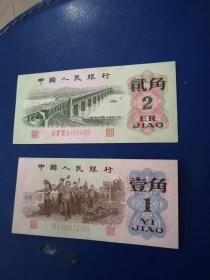 第三套人民币面值1角2角合售品相见图保真。