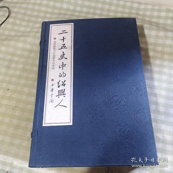 二十五史中的绍兴人(共6册 线装本带函套)