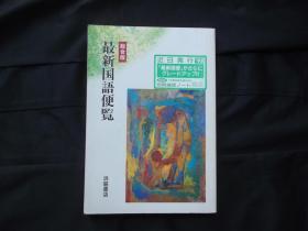 日文原版:最新国语便览(综合版)