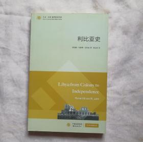 东方·剑桥世界历史文库:利比亚史