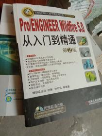 Pro/ENGINEER Wildfire5.0从入门到精通