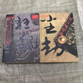 老三届三部曲 (修订本) 尘劫:知青畅想曲 +狂飙:红卫兵狂想曲【两本合售】