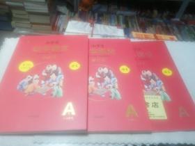 小学生绘本课堂  语文学习书A1/A2/A3  三年级上册(三册全)
