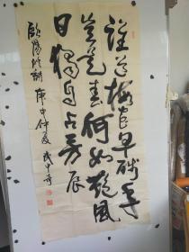 武中奇  大幅书法 纸比较旧 136x68