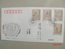 古代文学家首日封钱钟书杨绛签名封,保真