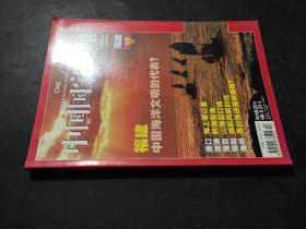 中国国家地理 2009年第4期 福建专辑 上