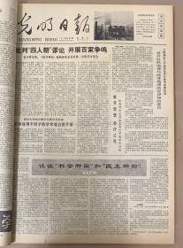光明日报1978年 5月13日 《批判四人帮谬论开展百家争鸣》