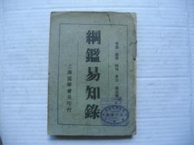 民國:尺木堂綱鑑易知錄(卷二十七至三十九)