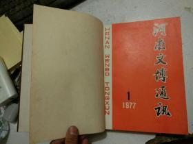 河南文博通讯<合订本总1-6期>