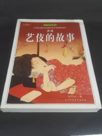 藝伎的故事(全彩插圖珍藏本)