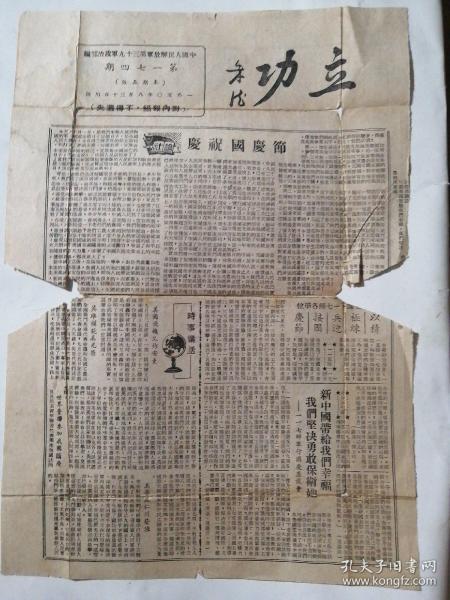 抗美援朝时期中国人民解放军第三十九军政治部编(立功)朱德题