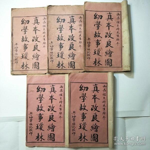 真本改良繪圖幼學瓊故事瓊林(卷首、卷一、卷二、卷三、卷四)5冊全 [上海章福記校印]