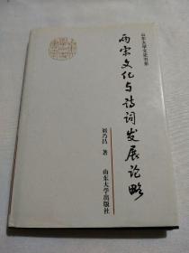 两宋文化与诗词发展论略 硬精装版 05年一版一印