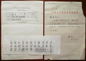 內蒙古文聯副主席、內蒙書法家協會主席、國家一級美術師,中國書法家協會理事康庒信札及親筆登記表