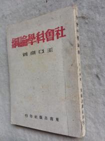 1945年印 社会科学论纲