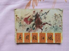 四川版连环画薛丁山征西之一《兵困锁阳城》,附内页图供参考