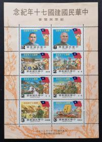 403 紀183建國七十年紀念郵票小全張郵展選粹加蓋兼預銷小全張 實際發行量8500枚 目錄指導導價4000臺幣 背黃無膠