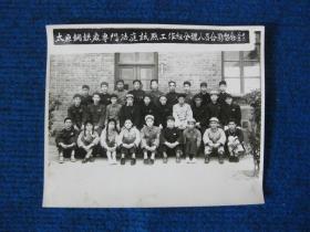 1954年太原钢铁厂专门法庭试点工作组全体成员合影留念