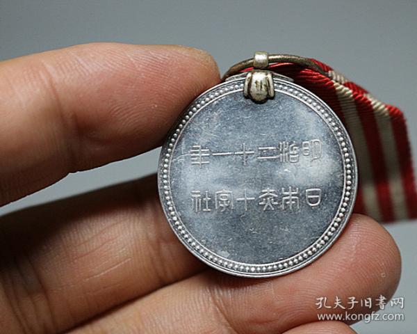 日本明治時期紅十字會會員章