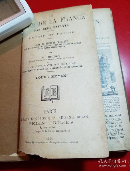 1914年法文原版(馆藏)《法国巡游记》