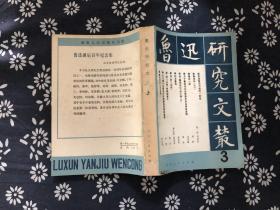 鲁迅研究文丛(3)