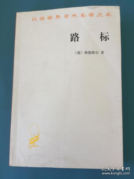 路标 汉译世界学术名著丛书