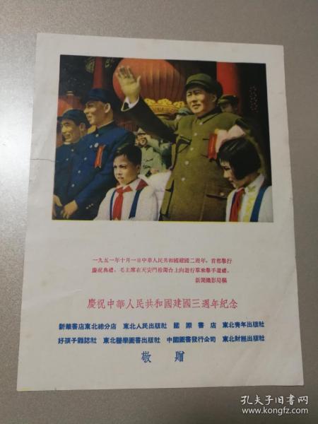 慶祝中華人民共和國建國三周年紀念1951毛主席天安門招手【新華書店東北總分店敬贈