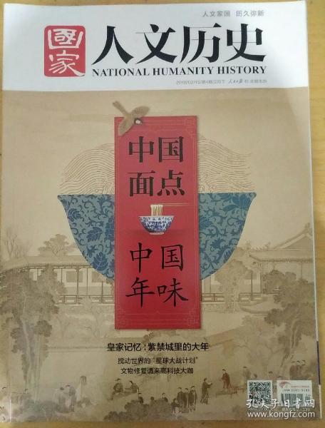 國家人文歷史2018_4 中國面點中國年味