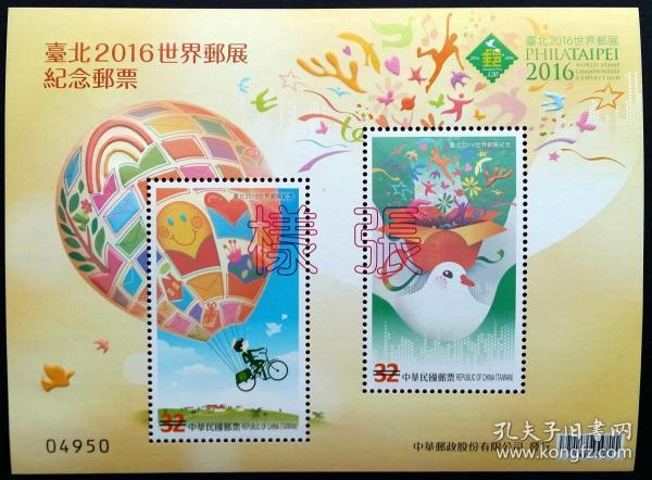 紀333 2016世界郵展紀念郵票小全張樣張 原膠全品