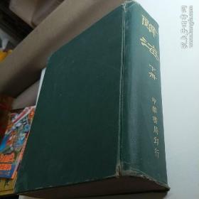 辞海  (下册)   【乙种本   民国二十六年出版印刷】