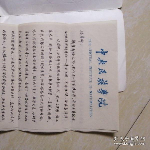石茂明 信3張  中國民族大學史學家